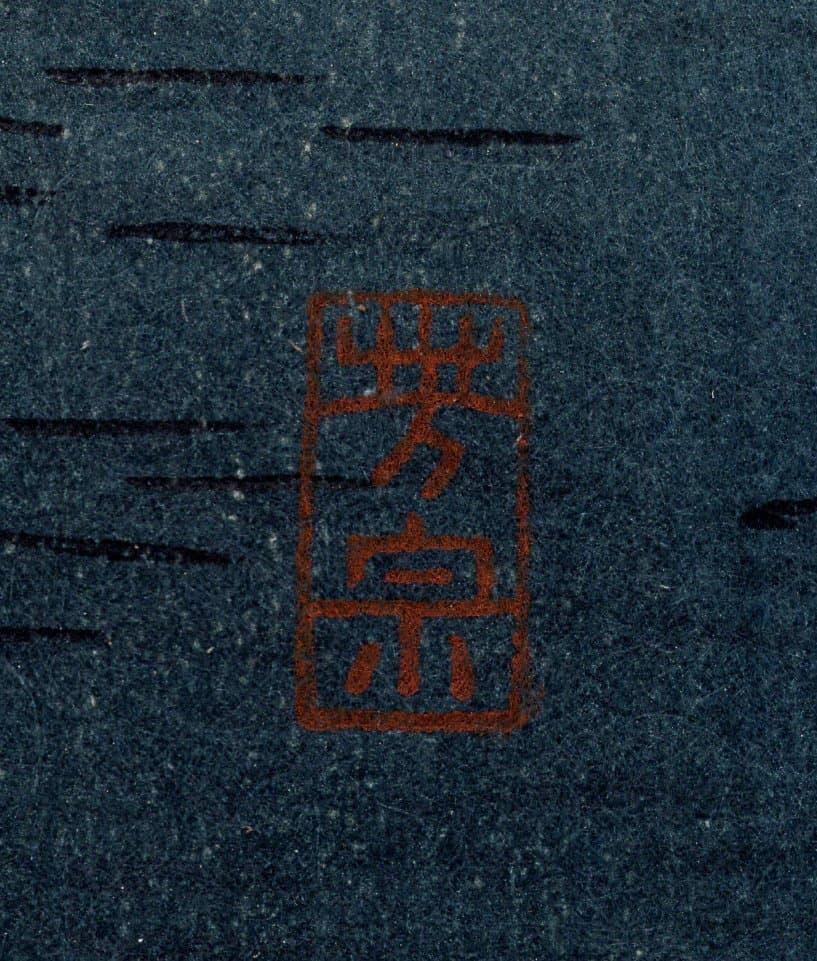 Arai Yoshimune - Kominato Bay (signature)