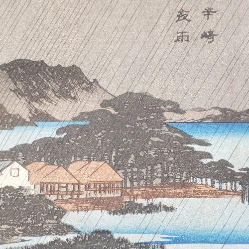 Utagawa Hiroshige – Night Rain at Karasaki featured