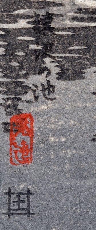 Tsuchiya Koitsu - Sarusawa Pond (signature)