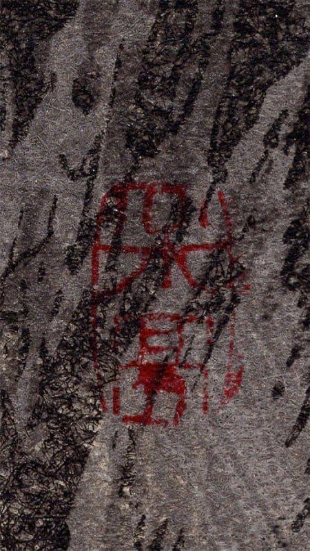 Hiroaki Takahashi (Shotei) - Monkey Bridge (signature)