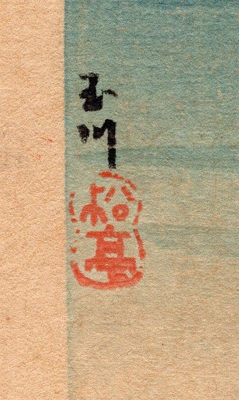 Hiroaki Takahashi (Shotei) – Tama River (signature)