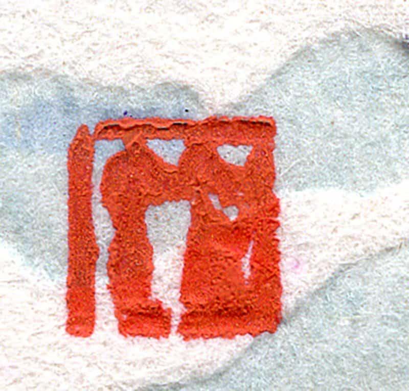 Tsuchiya Koitsu - Kyoto Maruyama (signature 2)