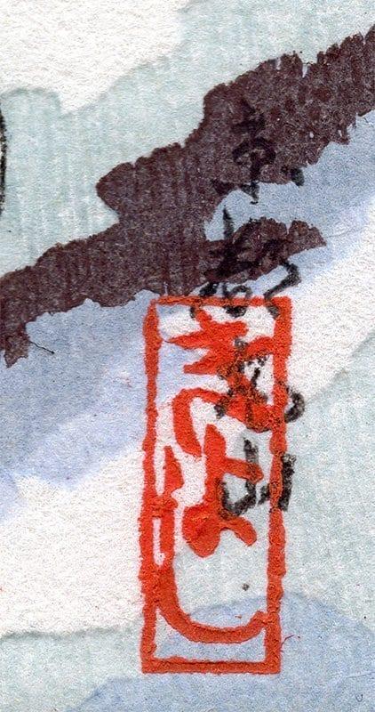 Tsuchiya Koitsu - Kyoto Maruyama (signature)