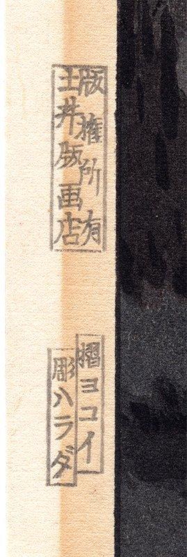 Tsuchiya Koitsu - Nikko Futarasan Temple (signature 2)