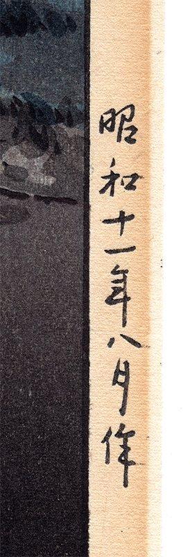 Tsuchiya Koitsu - Nikko Futarasan Temple (signature 3)
