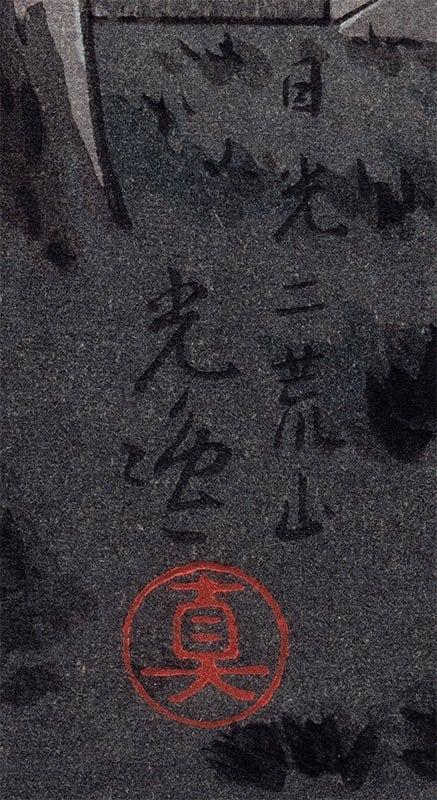 Tsuchiya Koitsu - Nikko Futarasan Temple (signature)