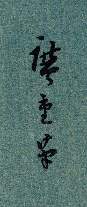 Utagawa Hiroshige - Boats in Moonlight (signature)