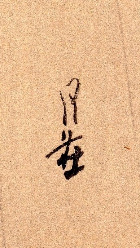 Yoshimoto Gesso - Bluebirds in Rain (signature)
