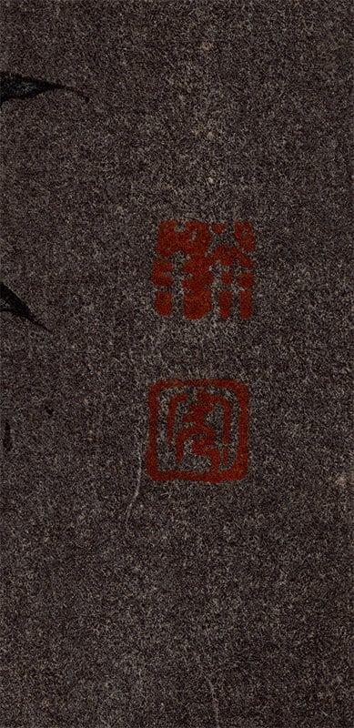 Shoda Koho - Black Cat at Night (signature)