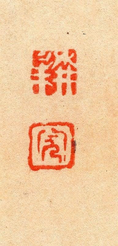 Shoda Koho - Heron and Chicks (signature)