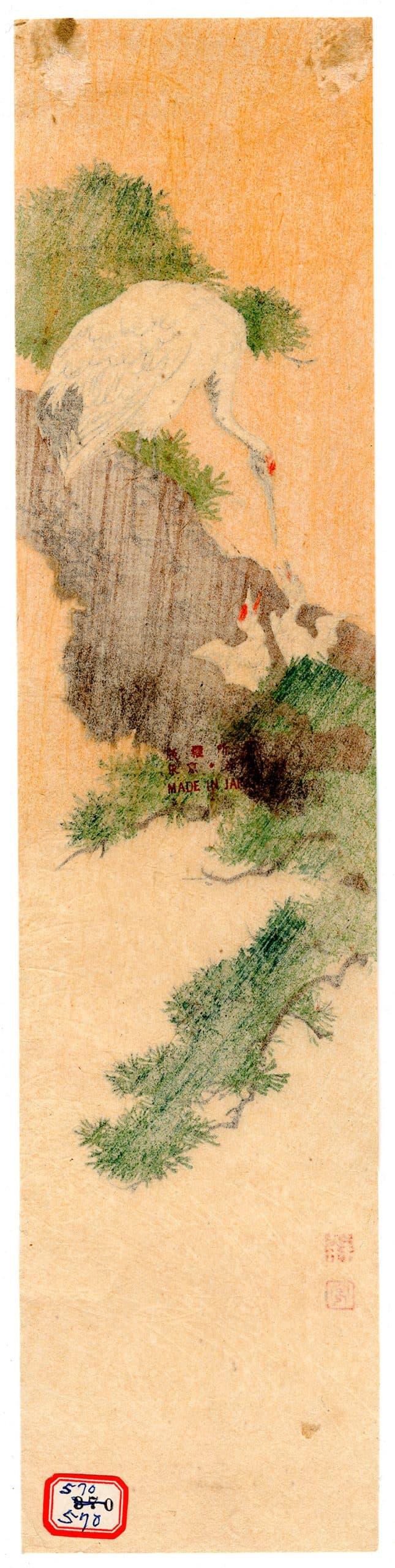 Shoda Koho - Heron and Chicks (verso)