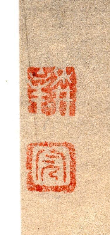 Shoda Koho - Unknown II (signature)