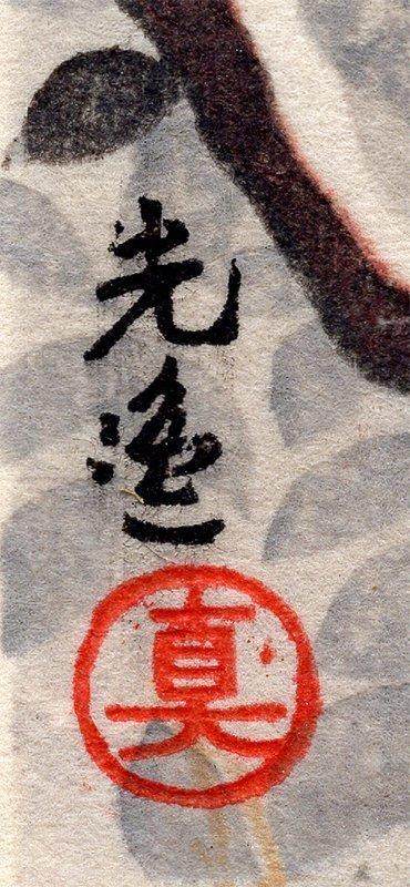 Tsuchiya Koitsu - Sparrows (signature)