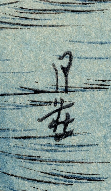 Yoshimoto Gesso - Man with fire on a cliff (signature)