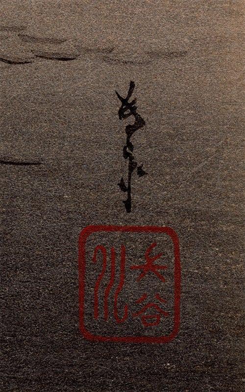 Arai Yoshimune - Evening Glow at Night (signature)