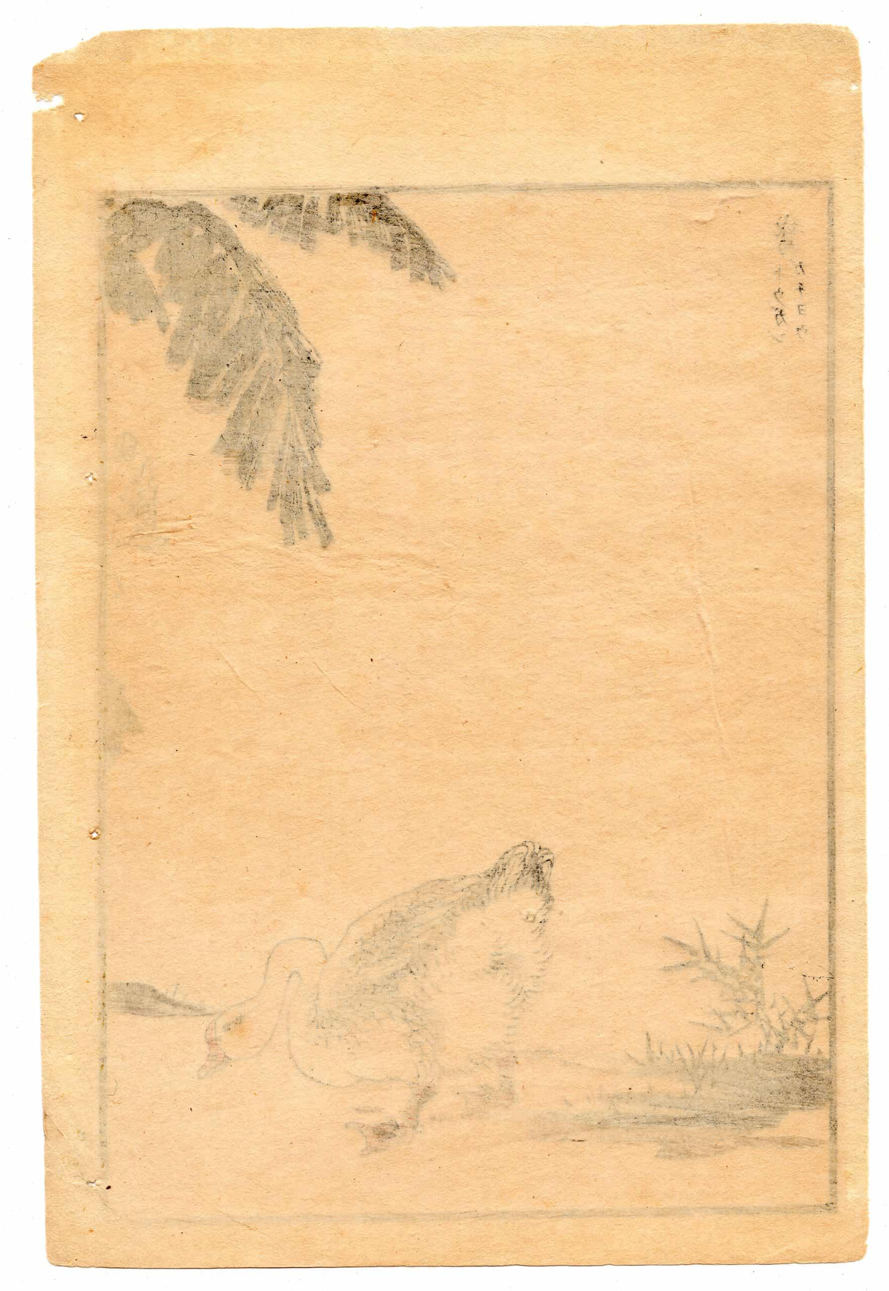 Bairei Kono - A Goose from One Hundred Birds (verso)