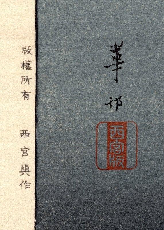 Kason Suzuki - Kominato Harbor (signature)
