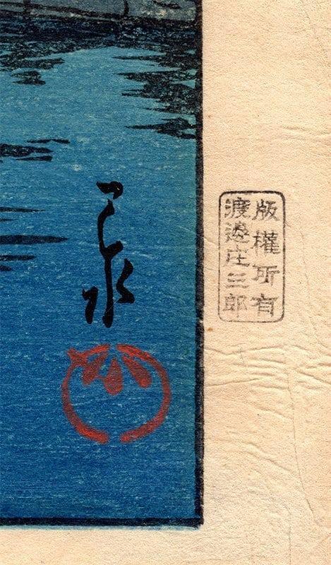 Kawase Hasui - Sakurada Gate (Twenty Views of Tokyo) (signature)