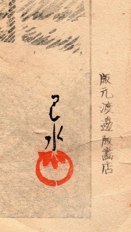 Kawase Hasui - Snow at Tsukijima (Twenty Views of Tokyo) (signature)