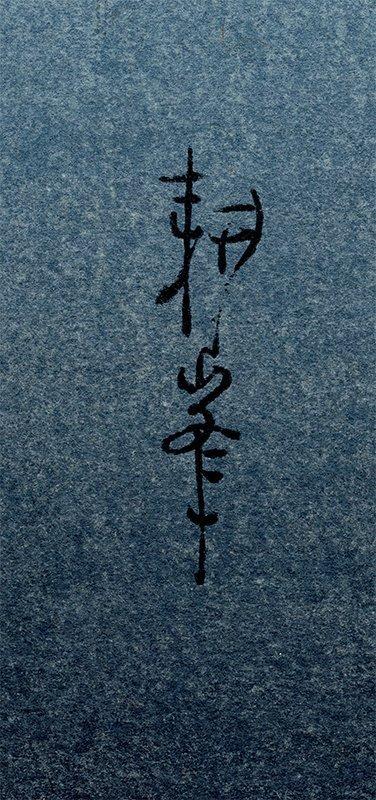 Shoda Koho - River in the Rain (signature)