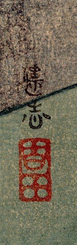Toshi Yoshida - Iidabashi Village (signature)