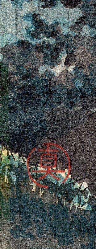 Tsuchiya Koitsu – Sacred Bridge of the Nikko Shrine on a Rainy Autumn Day (signature)