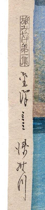 Kawase Hasui - Asano River in Kanazawa (Pre-Earthquake) (publisher)
