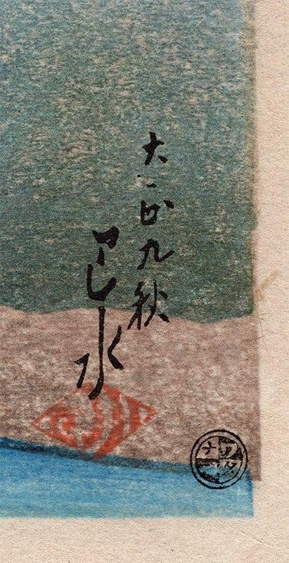 Kawase Hasui - Asano River in Kanazawa (Pre-Earthquake) (signature)