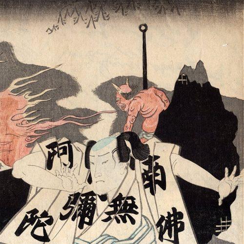 Ochiai Yoshiiku - Hayato Yasuda Ichikawa Ichizo (featured)