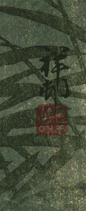 Ohara Koson - Great Egret in Flight (signature)