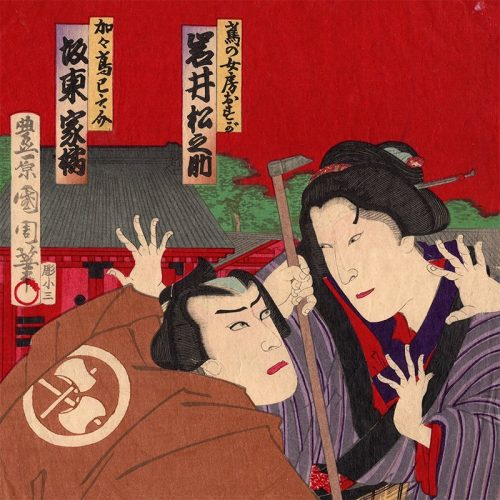 Toyohara Kunichika - Tattoo Fireman (featured)
