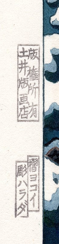 Tsuchiya Koitsu - Fuji from Mitsuhama (Mito) in Snow (publisher)