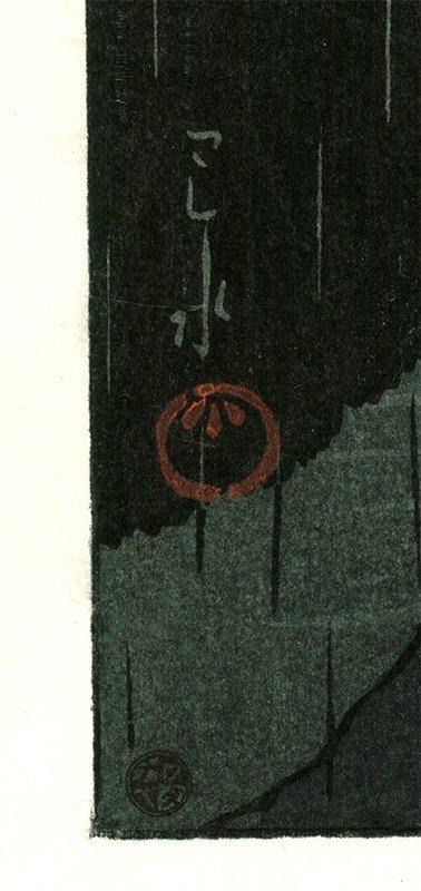 Kawase Hasui - Rain at Maekawa (Selected Views of the Tôkaidô Road) (signature and 6mm Watanabe seal)