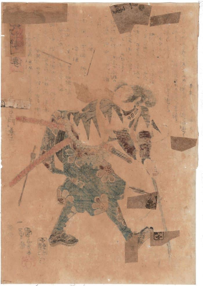 Utagawa Kuniyoshi - Yoshida Sakuemon Kanesada (verso)
