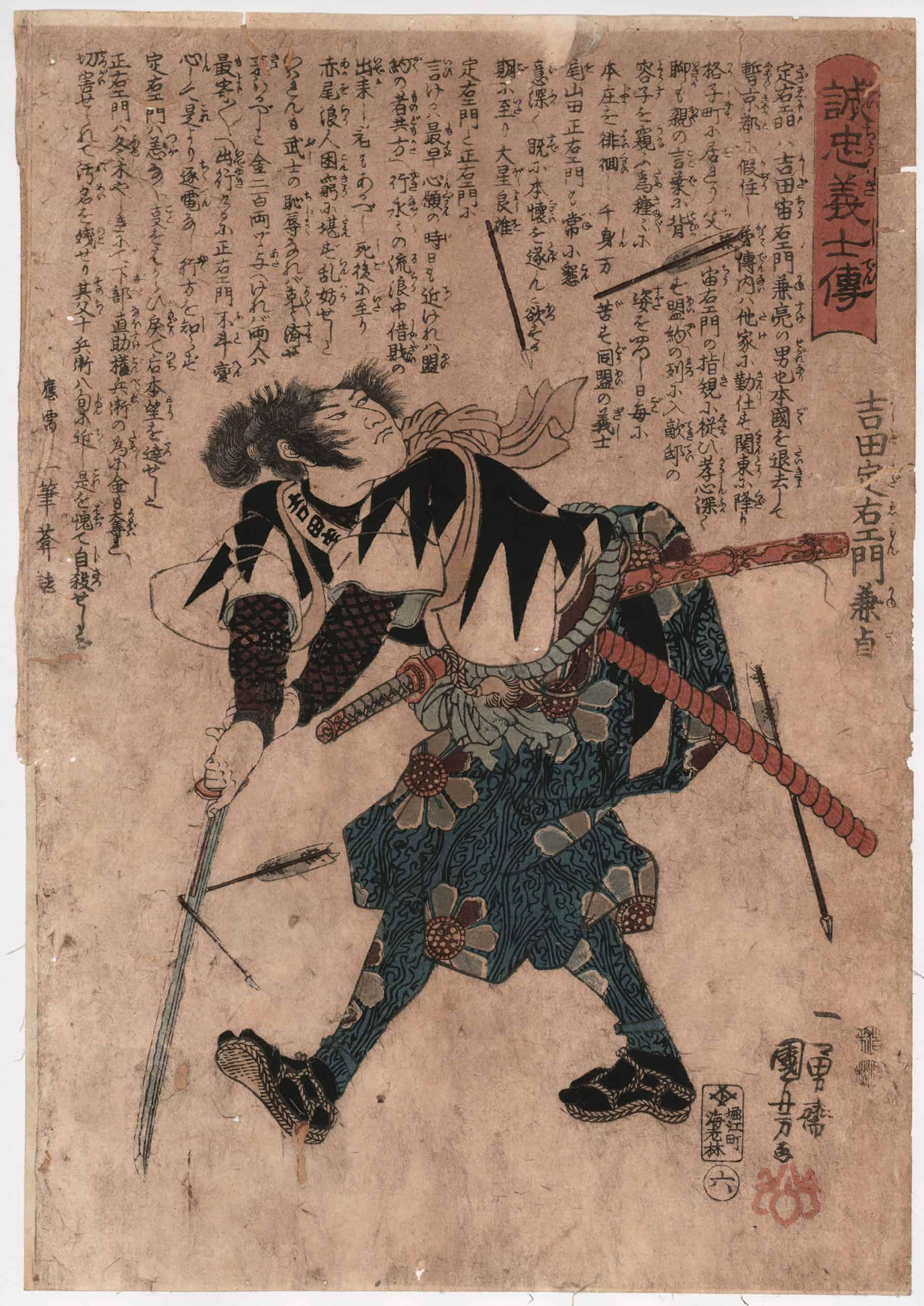 Utagawa Kuniyoshi - Yoshida Sakuemon Kanesada