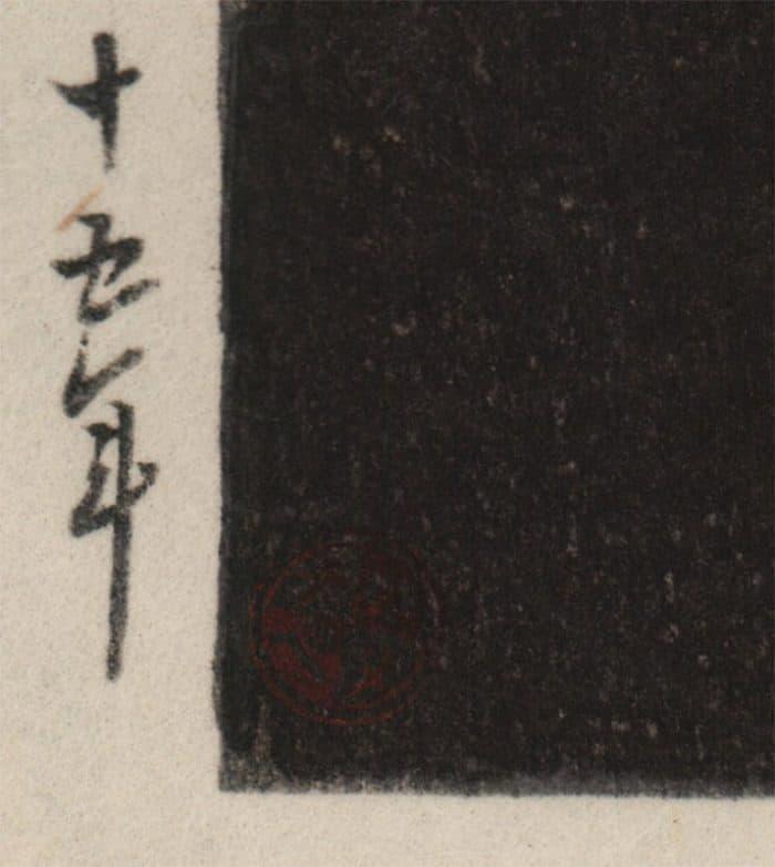 Kawase Hasui - Chunum Temple in Korea (6mm Watanabe seal)