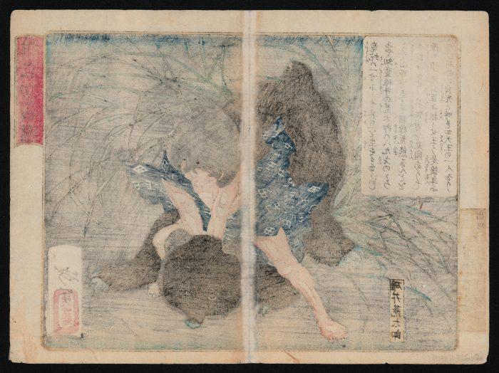 Tsukioka Yoshitoshi - Usui Arataro Westling a Black Bear (verso)